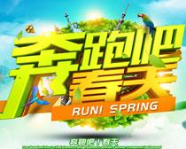 奔跑吧春天海报设计PSD素材