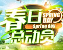 春日总动员海报设计PSD素材