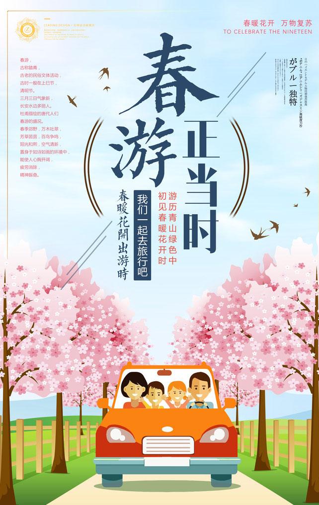 春游正当时海报设计PSD素材