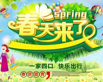 春天来了春游海报PSD素材