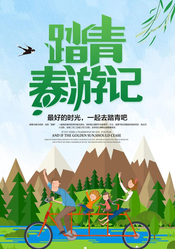 踏青春游记海报设计PSD素材
