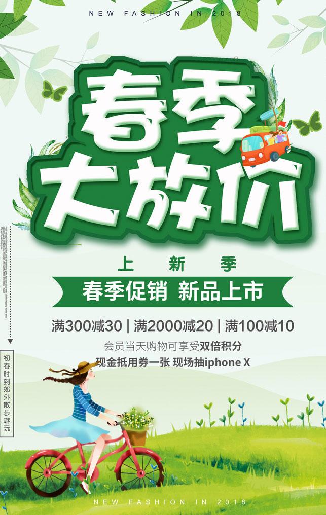 春季大放价海报设计PSD素材