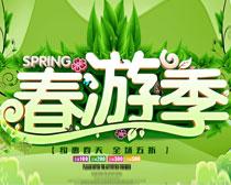 春游季海报PSD素材
