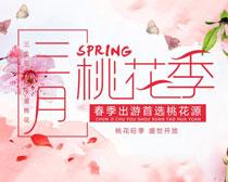 三月桃花季海报设计PSD素材