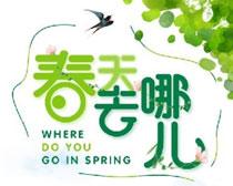 春天去哪儿春游海报PSD素材