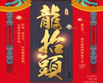 春龙节龙抬头海报设计PSD素材
