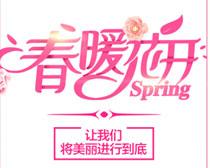 春季新品上市促销海报PSD素材