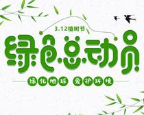 绿色总动员海报PSD素材