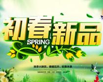 初春新品上市海报设计PSD素材
