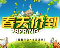 春天价到活动海报PSD素材