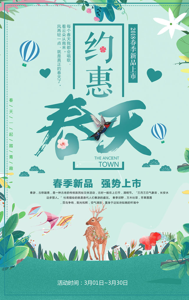 约惠春天购物海报psd素材 - 爱图网设计图片素材下载