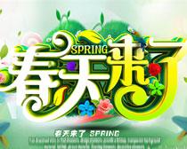 春天来了海报背景设计PSD素材