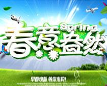 春天来了春意盎然海报设计PSD素材