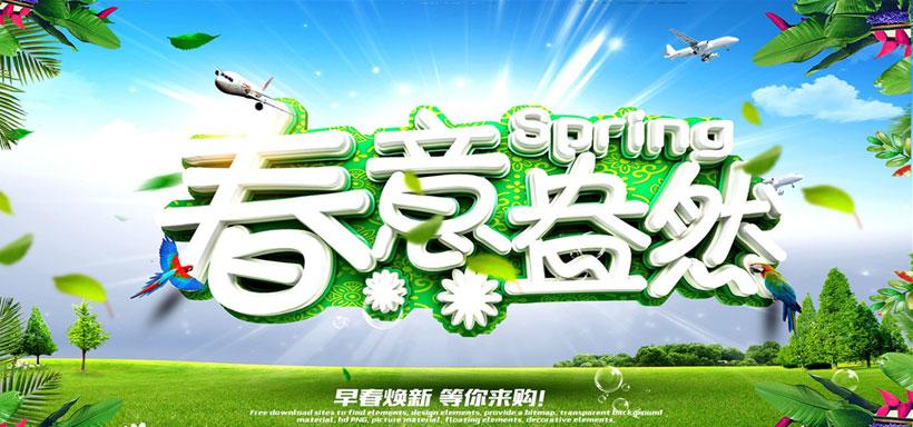 来了购物海报购物促销春天海报春季活动海报宣传海报柳枝柳条初春海报