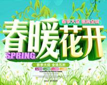 春暖花开春季大促海报PSD素材