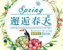 邂逅春天购物海报PSD素材
