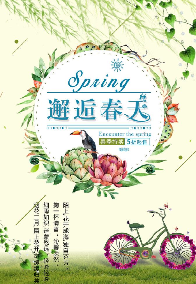 爱图首页 psd素材 广告海报 > 素材信息   关键字: 邂逅春天春天来了
