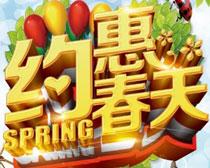 体验春天开心购物海报设计PSD素材