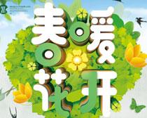 春暖花开新品上市活动海报PSD素材