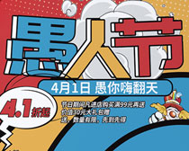 愚人节嗨翻天海报PSD素材
