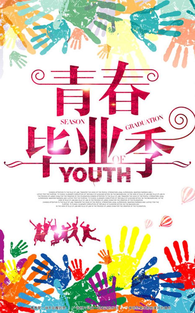 青春毕业季海报背景设计psd素材