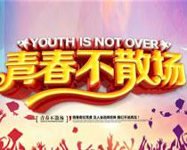 青春不散场海报设计PSD素材