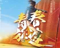 青春途游海报设计PSD素材