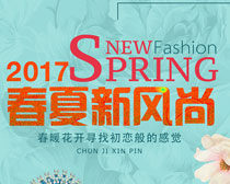春夏新风尚时装促销海报PSD素材