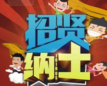 招贤纳士招聘海报设计PSD素材