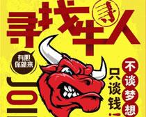 寻找牛人企业招聘海报设计PSD素材