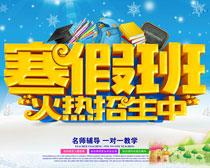 寒假班火热招生海报PSD素材