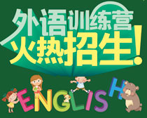 外语训练营招生海报PSD素材