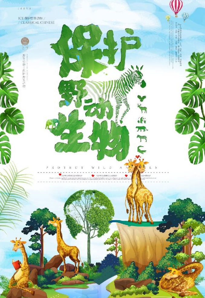 保护野生动物海报psd素材
