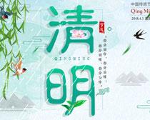 传统节日清明节海报PSD素材