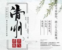 清明传统节日海报设计PSD素材