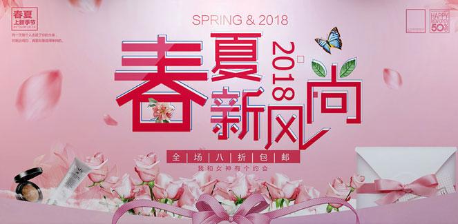 春夏新风尚海报PSD素材