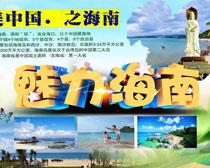 魅力海南旅游海报PSD素材