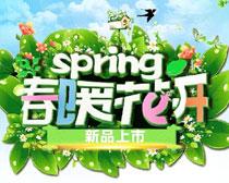 春暖花开购物单设计矢量素材