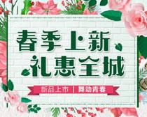 春季上新礼惠全城海报矢量素材