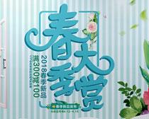 春季大赏宣传海报矢量素材