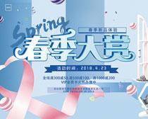春季大赏海报矢量素材
