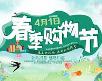 春季购物节海报设计矢量素材