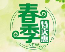 春季特卖惠促销海报设计矢量素材