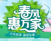 春风惠万家购物海报设计矢量素材