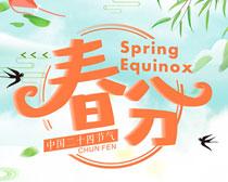 春分春天来了海报矢量素材
