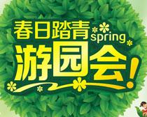 春日踏青游园会海报设计矢量素材