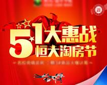 51大惠战海报矢量素材