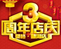 3周年店庆海报设计矢量素材
