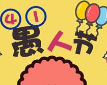 41愚人节活动宣传单设计矢量素材