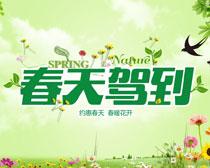 春天驾到海报矢量素材